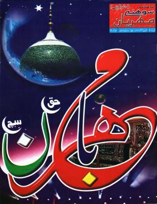 sohney-mehraban-09-ramadan-ul-mubarik-1431-4