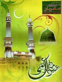 sohney-mehraban-10-shawal-ul-mukarram-1430-3