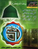 sohney-mehraban-03-rabi-ul-awwal-1431-4