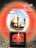 sohney-mehraban-01-muharram-ul-haram-1428-1