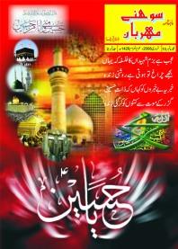 sohney-mehraban-01-muharram-ul-haram-1429-2