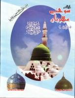 sohney-mehraban-02-safar-ul-muzaffar-1428-1