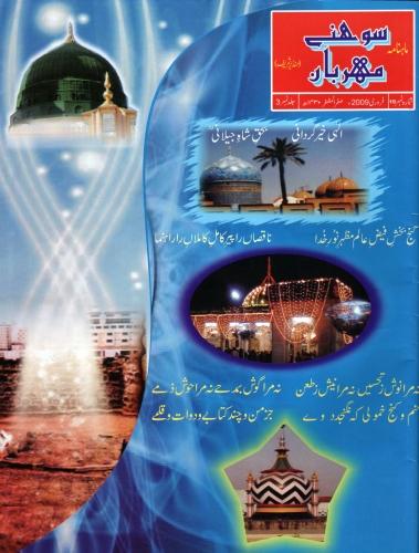 sohney-mehraban-02-safar-ul-muzaffar-1430-3