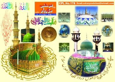 sohney-mehraban-02-safar-ul-muzaffar-&-03-rabi-ul-awwal-1429-2