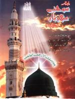 sohney-mehraban-03-rabi-ul-awwal-1428-1