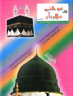sohney-mehraban-05-jamadi-ul-awwal-1428-1