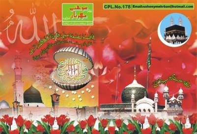 sohney-mehraban-06-jamadi-ul-sani-1429-2