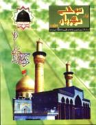 sohney-mehraban-07-rajab-ul-murajjab-1428-1