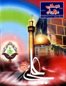 sohney-mehraban-07-rajab-ul-murajjab-1429-2