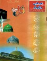 sohney-mehraban-08-shabaan-ul-muazzam-1429-2