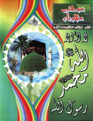 sohney-mehraban-10-shawal-ul-mukarram-1428-1