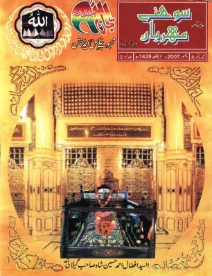 sohney-mehraban-11-ziq'ad-1428-2