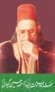 Sarkaar-e-Aali (6)