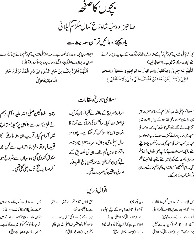 urdu essay on air pollution