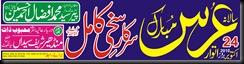 Banner urs 2010 sakhi e kamil