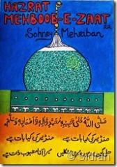 Poster_Mehboob-e-Zaat