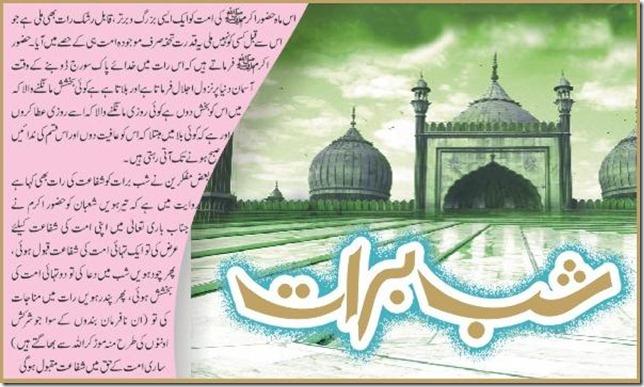 Shab-E-barat Pictures 3