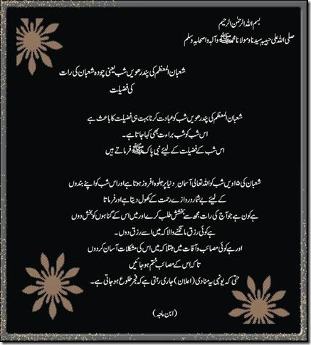 shab-e-barat10