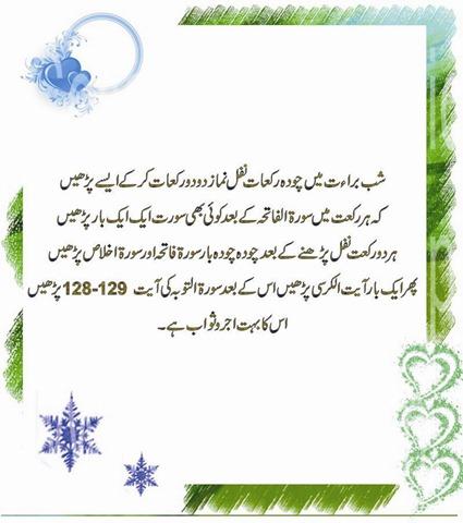 shab-e-barat1