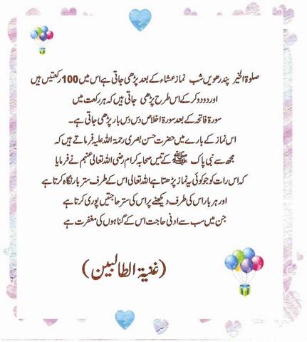 shab-e-barat2