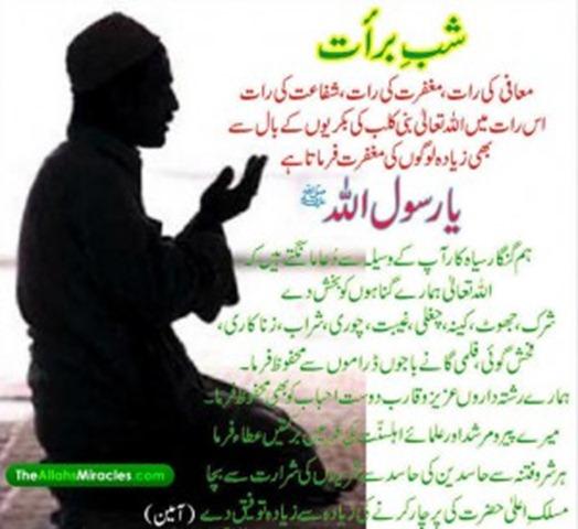 Shab-e-Barat_Dua_TheAllahsMiracles.com_-300x275