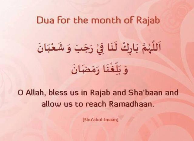 Image result for du'a for rajab