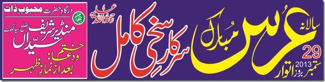 Banner urs sakhi e kamil