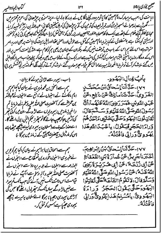 155168300-Tayseer-ul-Bari-sharah-Sahi-Bukhari-4-of-9-151